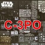 #作製No.2 C-3PO バンダイ 1/12モデル