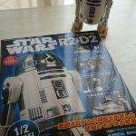 デアゴ R2-D2 組立記 Episode 001 [創刊号 パートワーク開始]